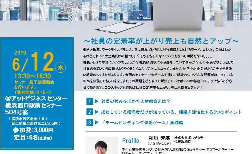 【終了しました】セミナー情報20190612@横浜